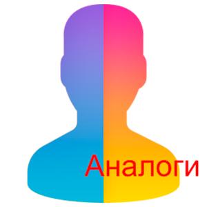 Аналоги FaceApp