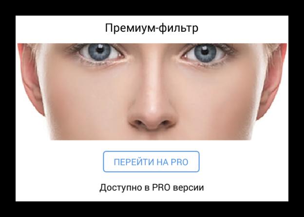 Фильтры для Про
