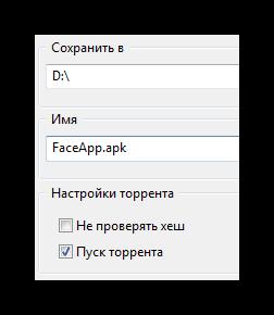 Сохранение APK файла