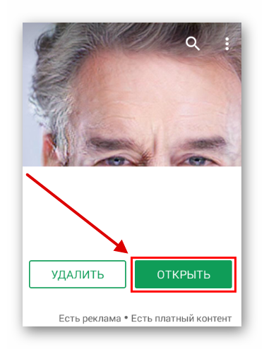 Запуск FaceApp